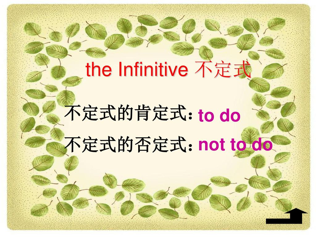 the Infinitive 不定式 不定式的肯定式: 不定式的否定式: to do not to do