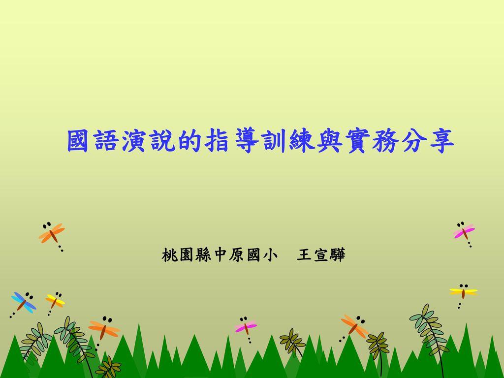 國語演說的指導訓練與實務分享 桃園縣中原國小 王宣驊