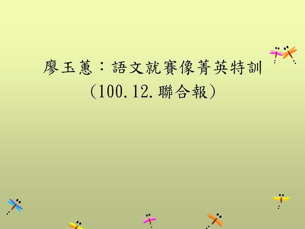 廖玉蕙:語文就賽像菁英特訓 (100.12.聯合報)