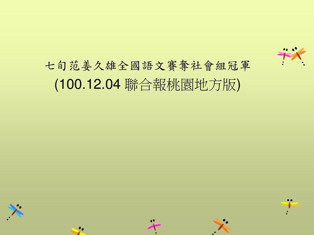 七旬范姜久雄全國語文賽奪社會組冠軍 (100.12.04 聯合報桃園地方版)