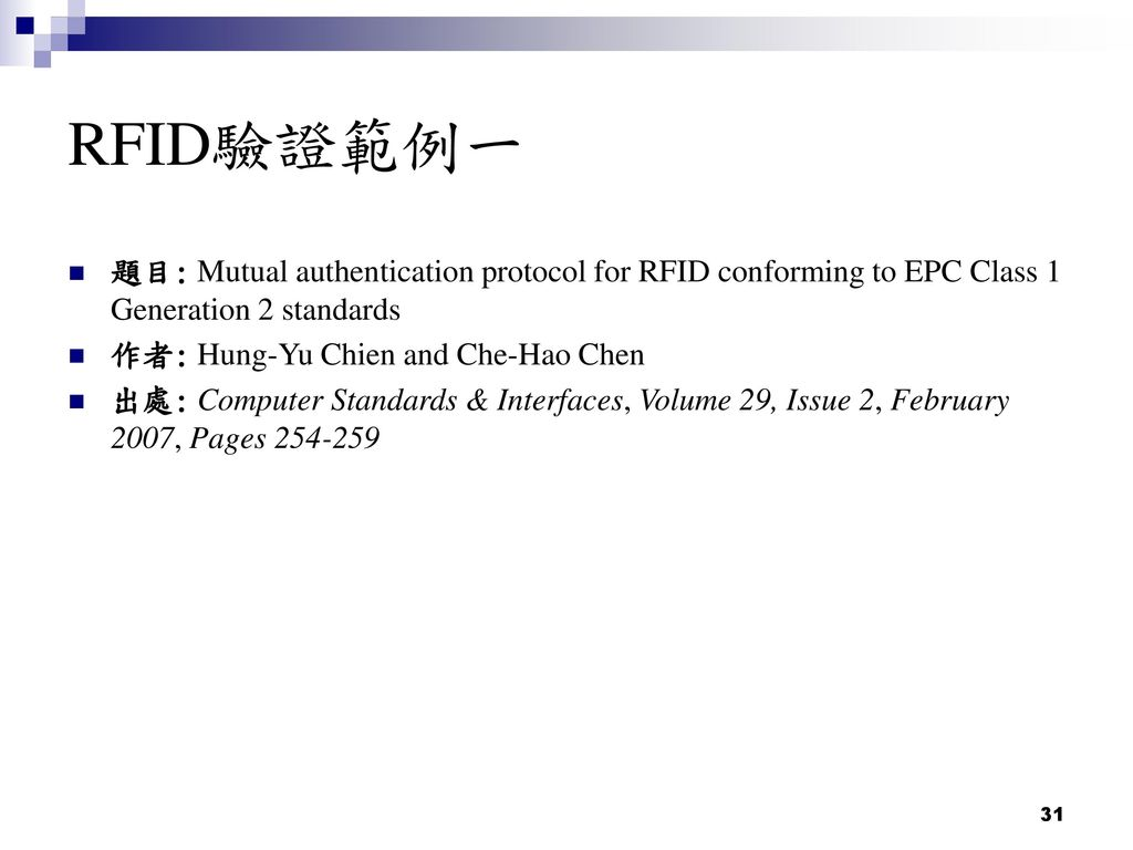 RFID驗證範例一 題目: Mutual authentication protocol for RFID conforming to EPC Class 1 Generation 2 standards.