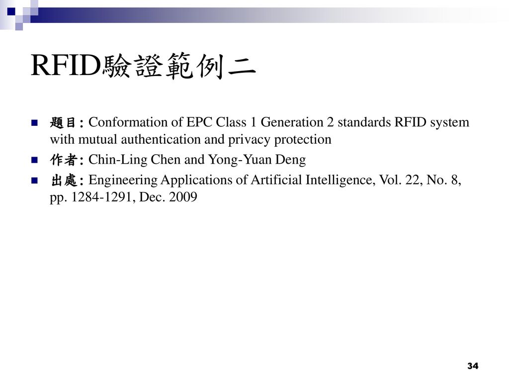 RFID驗證範例二 題目: Conformation of EPC Class 1 Generation 2 standards RFID system with mutual authentication and privacy protection.
