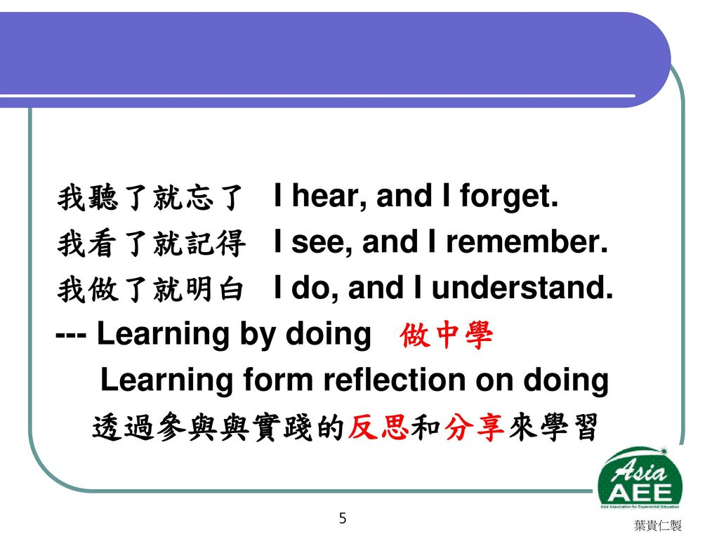 經驗 + 反思 = 學習 -- 杜威 Experience plus reflection equals learning.