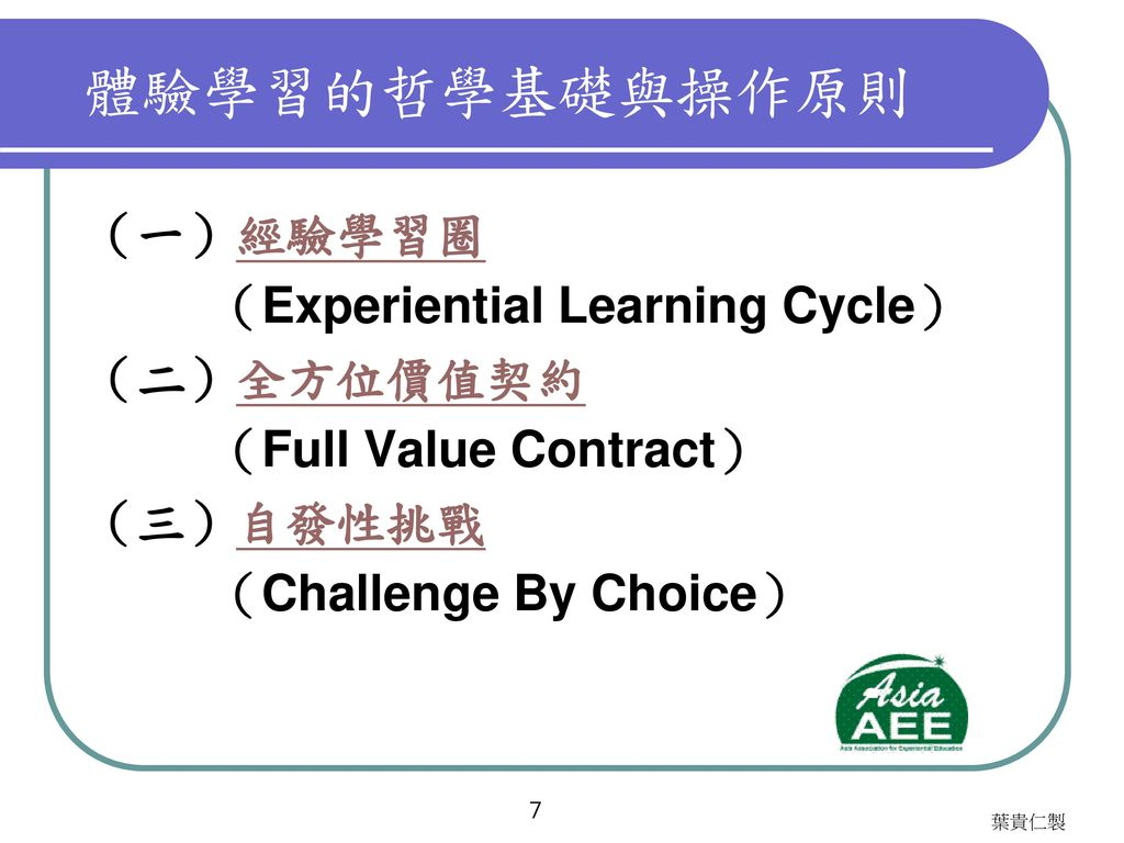 (一)經驗學習圈 (Experiential Learning Cycle):