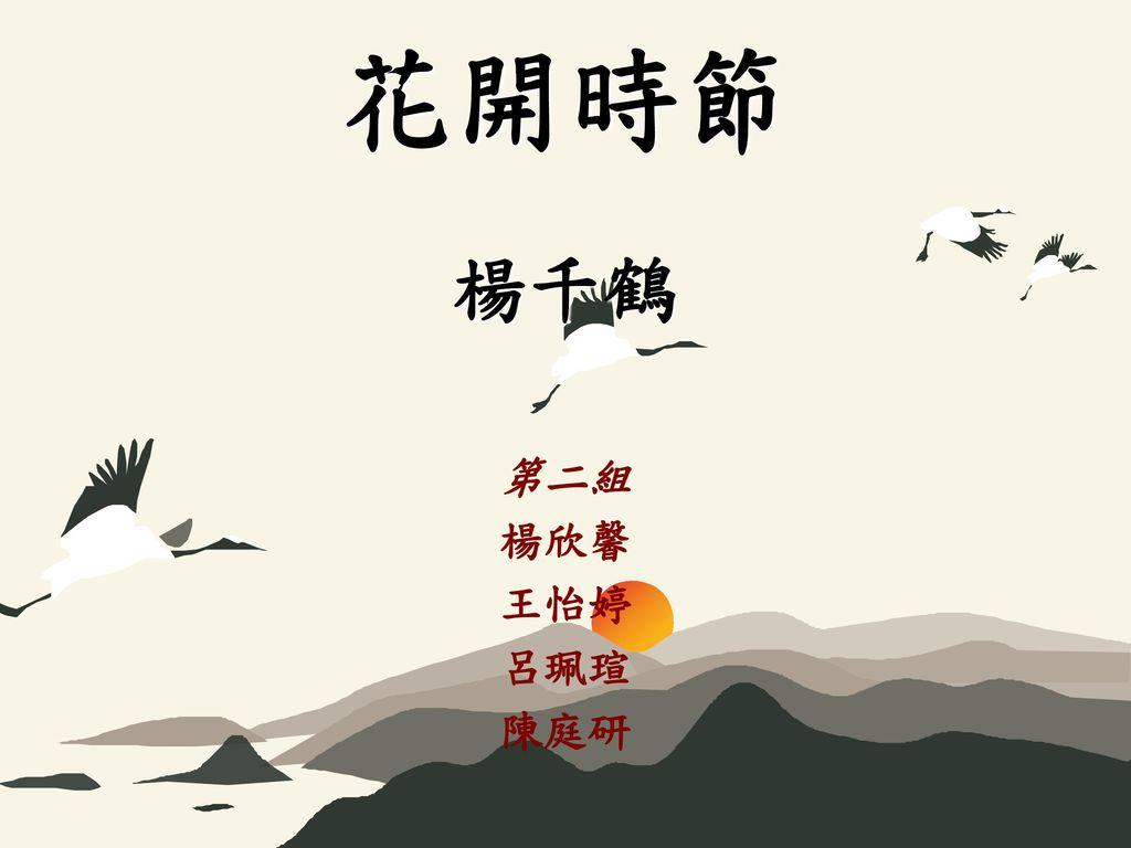 花開時節 楊千鶴 第二組 楊欣馨 王怡婷 呂珮瑄 陳庭研