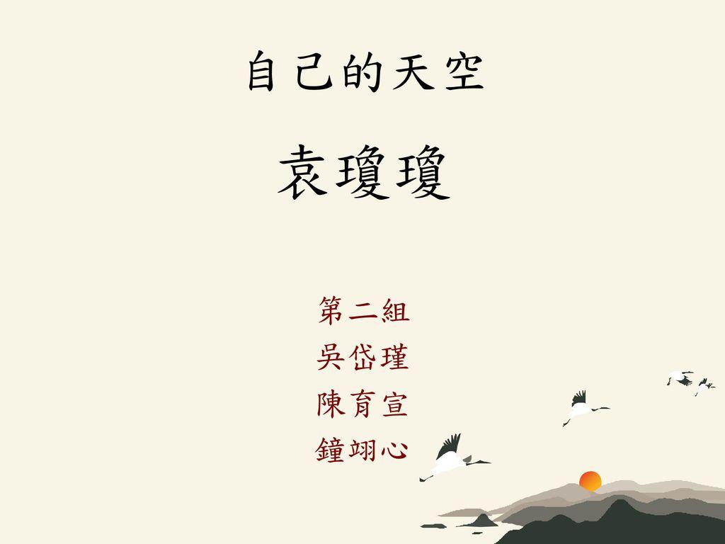 自己的天空 袁瓊瓊 第二組 吳岱瑾 陳育宣 鐘翊心