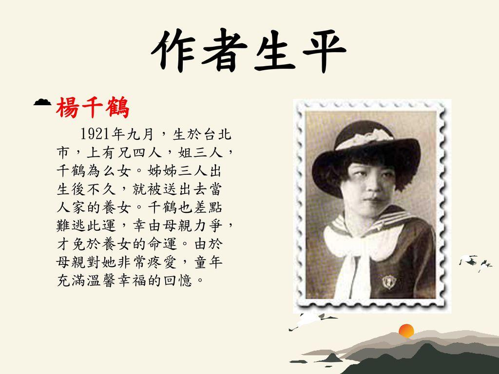 作者生平 楊千鶴.