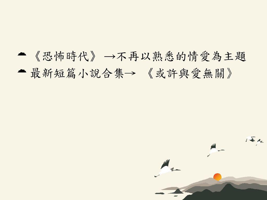 《恐怖時代》 →不再以熟悉的情愛為主題 最新短篇小說合集→ 《或許與愛無關》