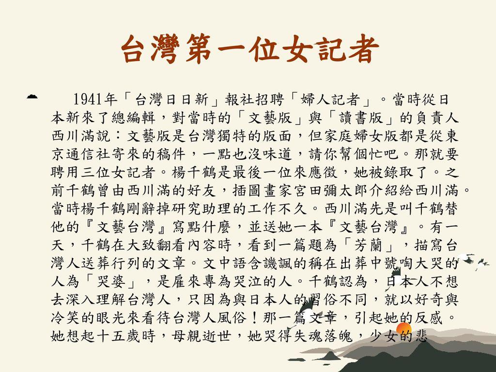 台灣第一位女記者