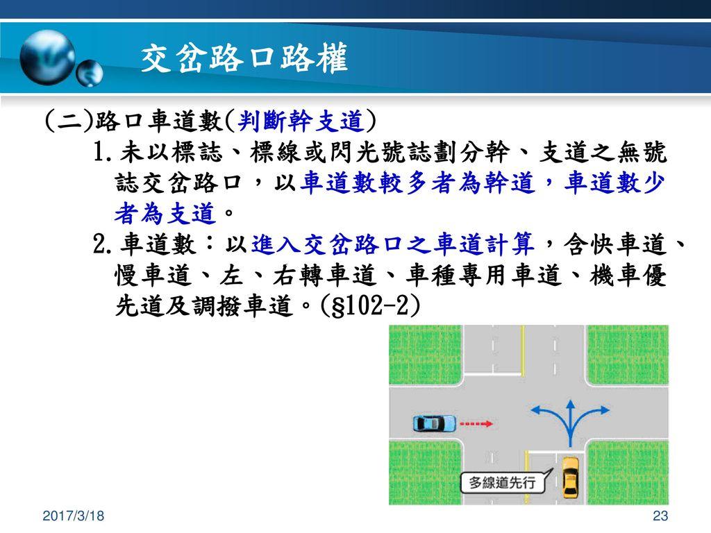 交岔路口路權 (二)路口車道數(判斷幹支道)