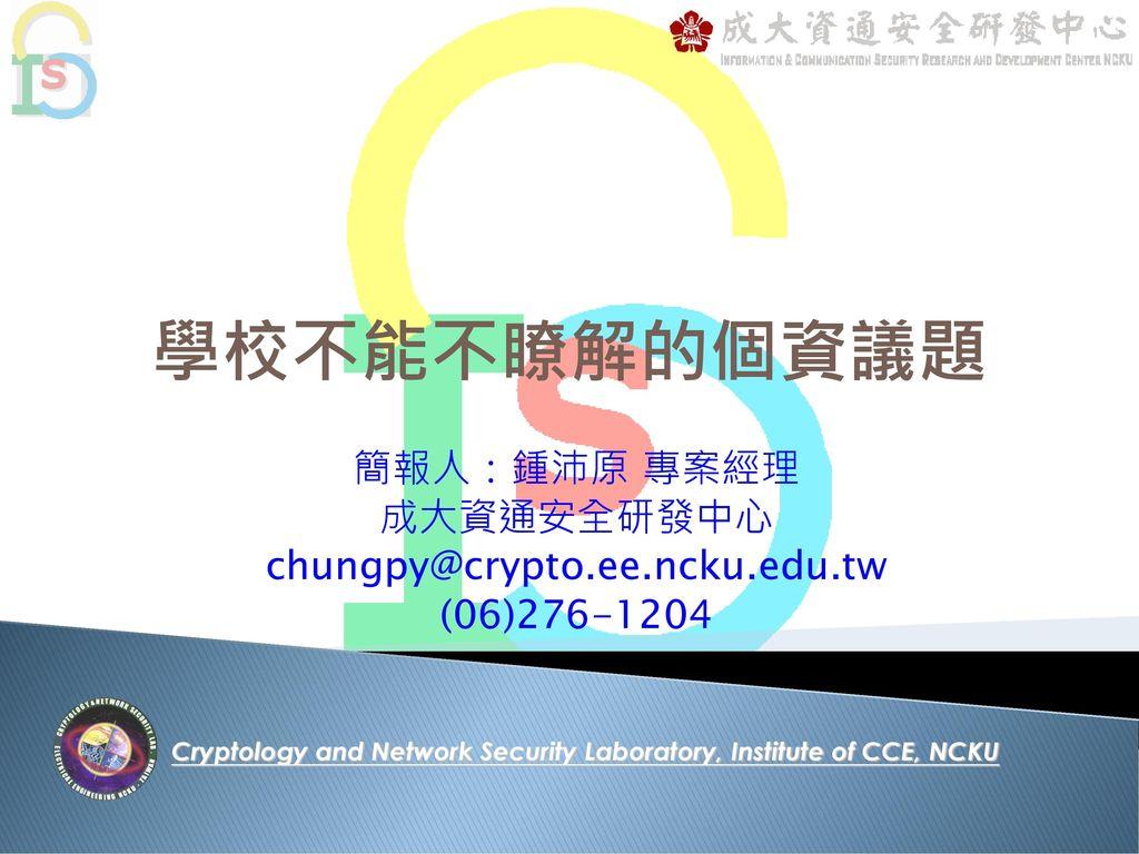 簡報人:鍾沛原 專案經理 成大資通安全研發中心 chungpy@crypto.ee.ncku.edu.tw (06)276-1204