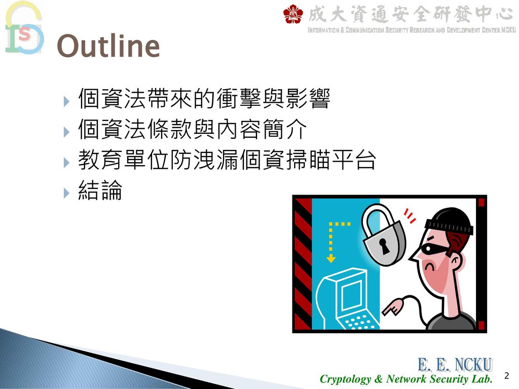 Outline 個資法帶來的衝擊與影響 個資法條款與內容簡介 教育單位防洩漏個資掃瞄平台 結論