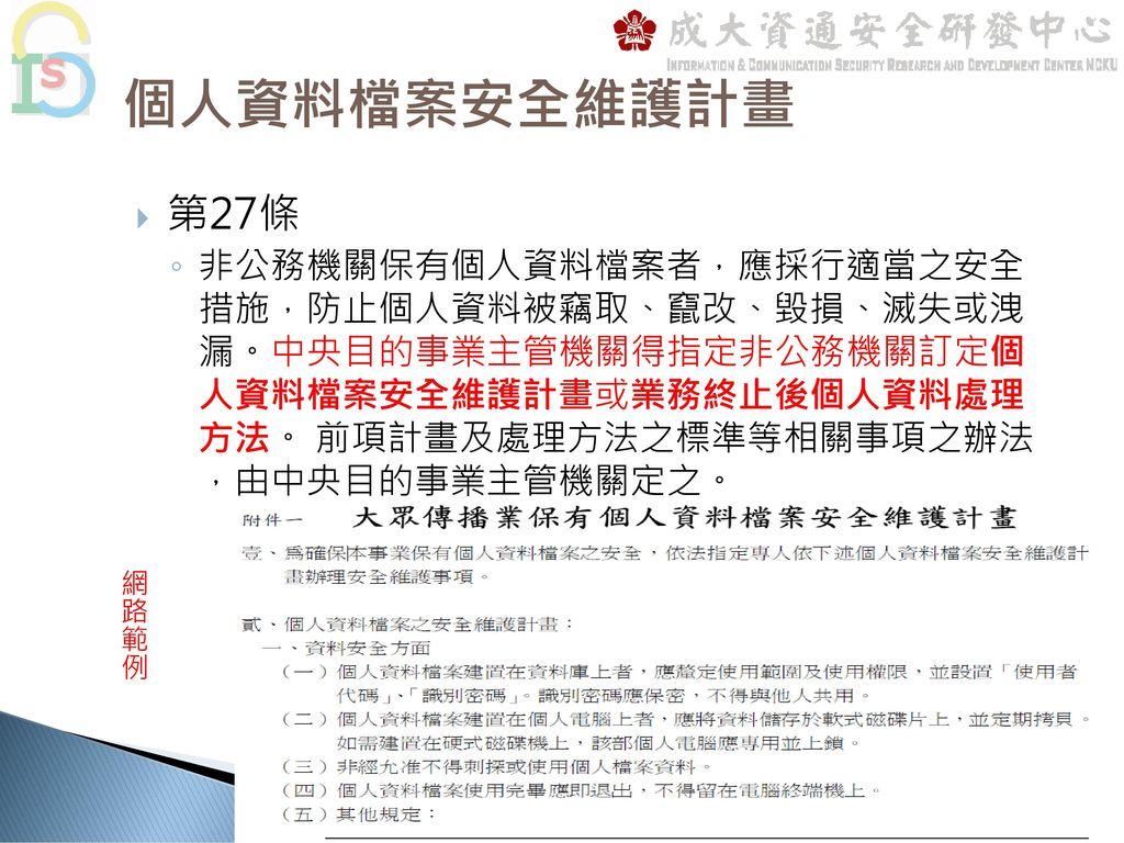 個人資料檔案安全維護計畫 第27條.