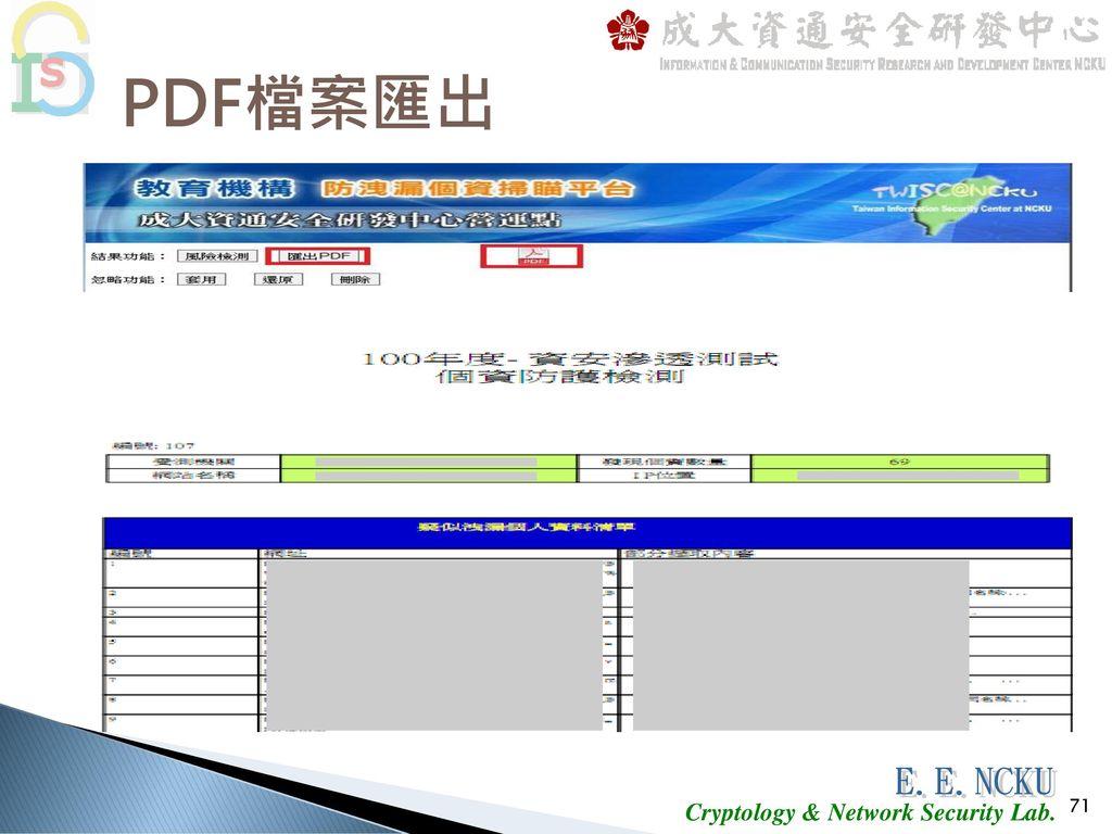 PDF檔案匯出