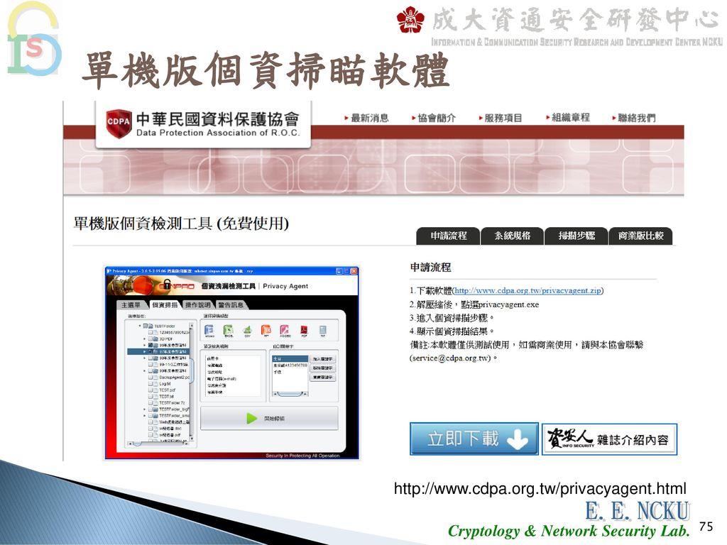 單機版個資掃瞄軟體 http://www.cdpa.org.tw/privacyagent.html