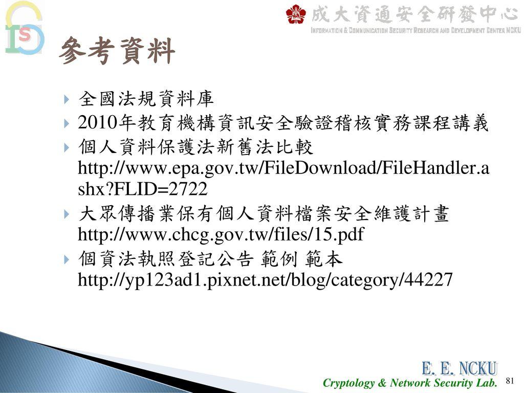 參考資料 全國法規資料庫 2010年教育機構資訊安全驗證稽核實務課程講義