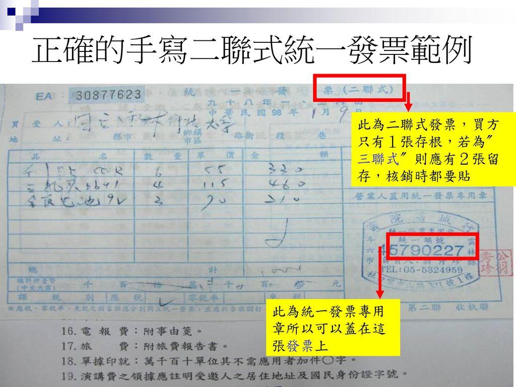 正確的手寫二聯式統一發票範例 此為二聯式發票,買方只有1張存根,若為〞三聯式〞則應有2張留存,核銷時都要貼