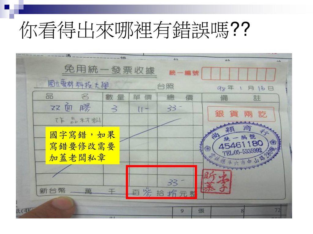 你看得出來哪裡有錯誤嗎 國字寫錯,如果寫錯要修改需要加蓋老闆私章