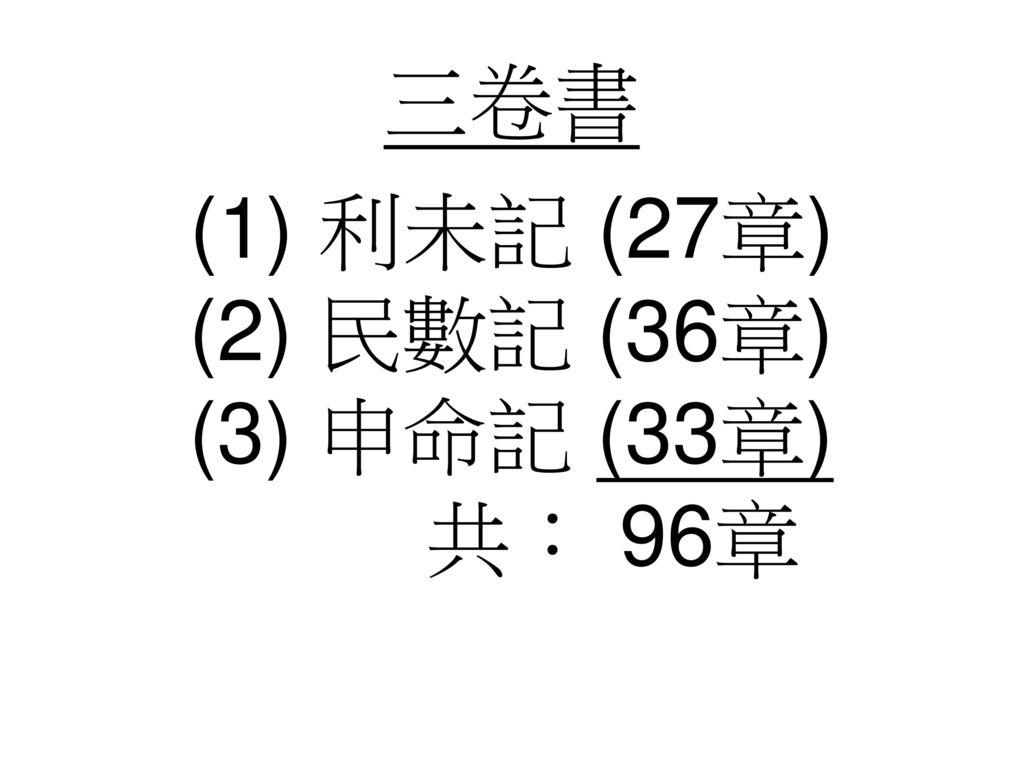 三卷書 (1) 利未記 (27章) (2) 民數記 (36章) (3) 申命記 (33章) 共: 96章
