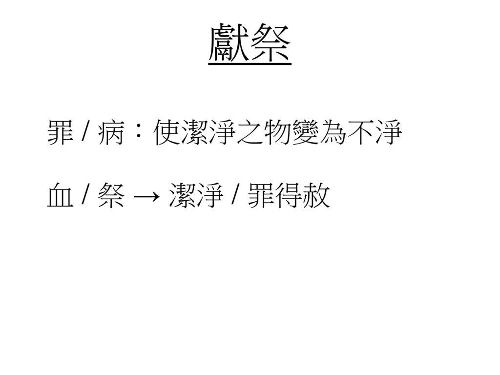 獻祭 罪 / 病:使潔淨之物變為不淨 血 / 祭 → 潔淨 / 罪得赦