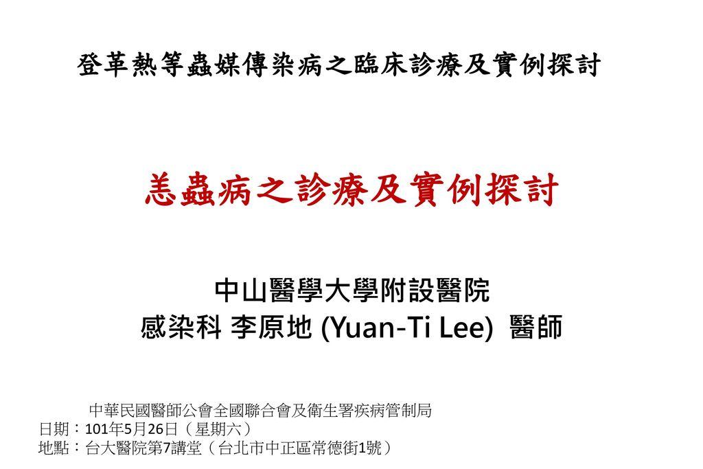 中山醫學大學附設醫院 感染科 李原地 (Yuan-Ti Lee) 醫師