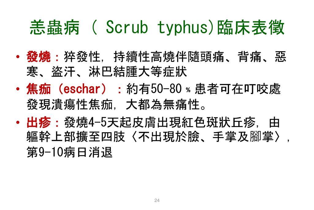 恙蟲病 ( Scrub typhus)臨床表徵