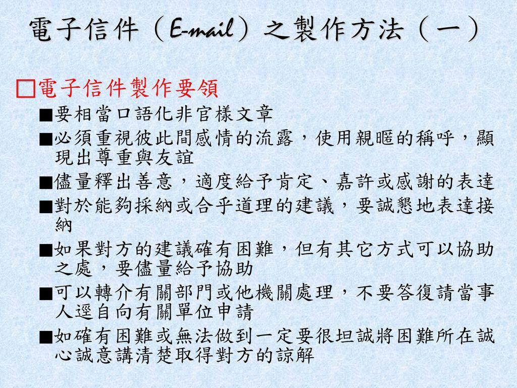 電子信件(E-mail)之製作方法(一)