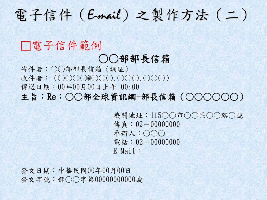 電子信件(E-mail)之製作方法(二)