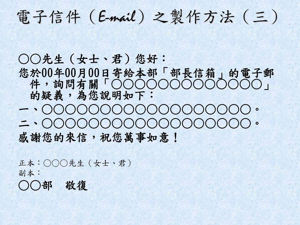 電子信件(E-mail)之製作方法(三)