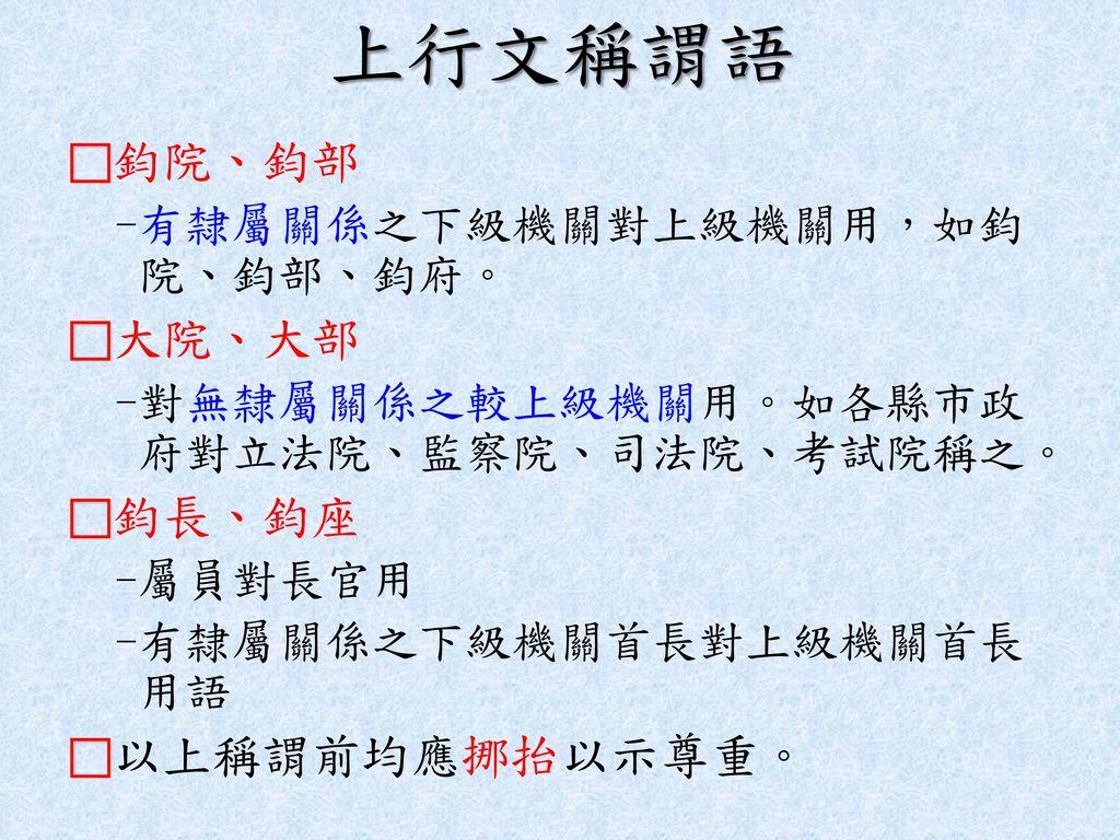 上行文稱謂語 -有隸屬關係之下級機關對上級機關用,如鈞院、鈞部、鈞府。