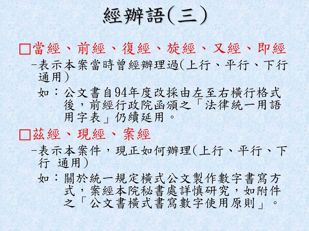 經辦語(三) -表示本案當時曾經辦理過(上行、平行、下行 通用)