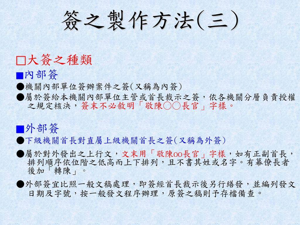 簽之製作方法(三) □大簽之種類 ●機關內部單位簽辦案件之簽(又稱為內簽)