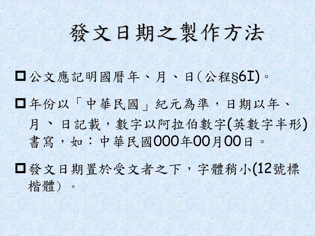 發文日期之製作方法 公文應記明國曆年、月、日(公程§6I)。