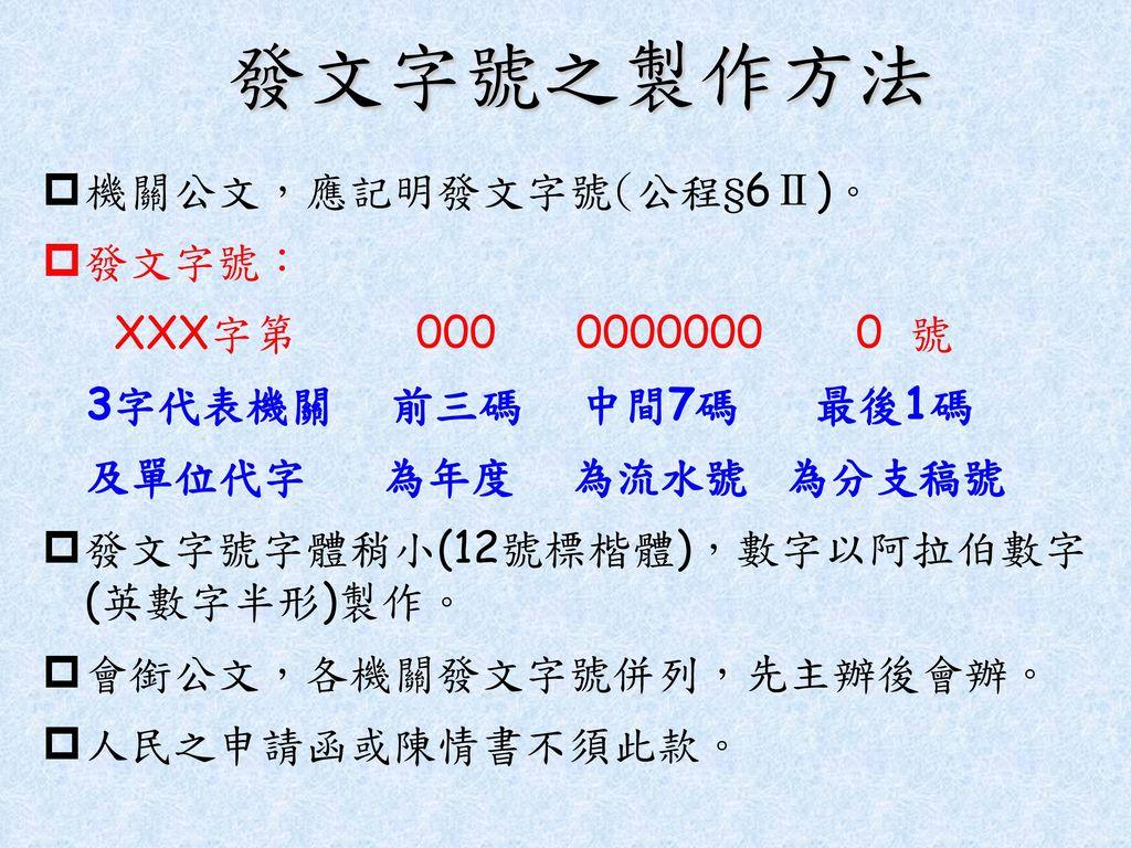 發文字號之製作方法 機關公文,應記明發文字號(公程§6Ⅱ)。 發文字號: XXX字第 000 0000000 0 號