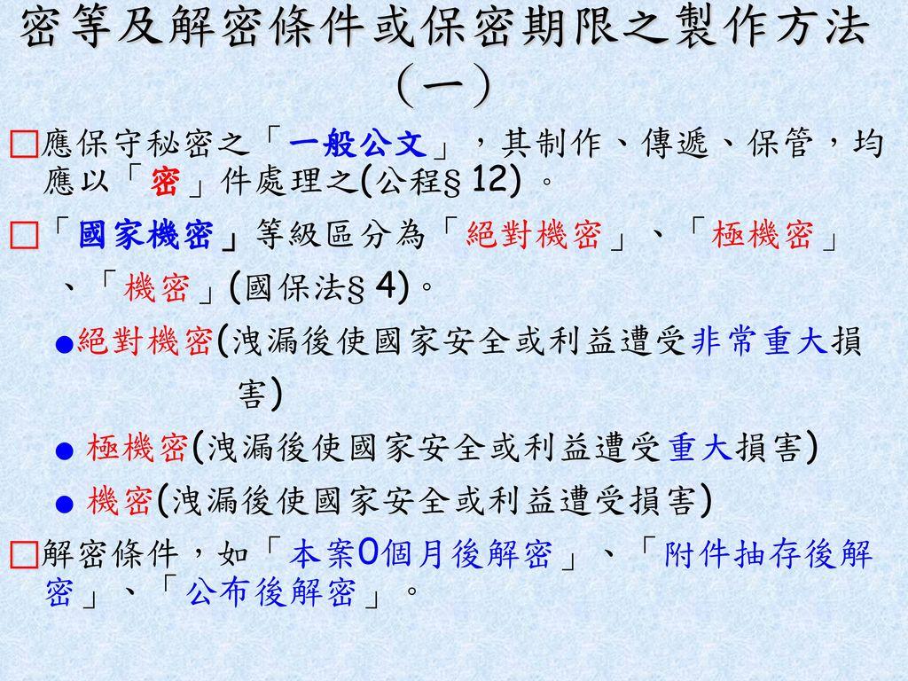 密等及解密條件或保密期限之製作方法(一)