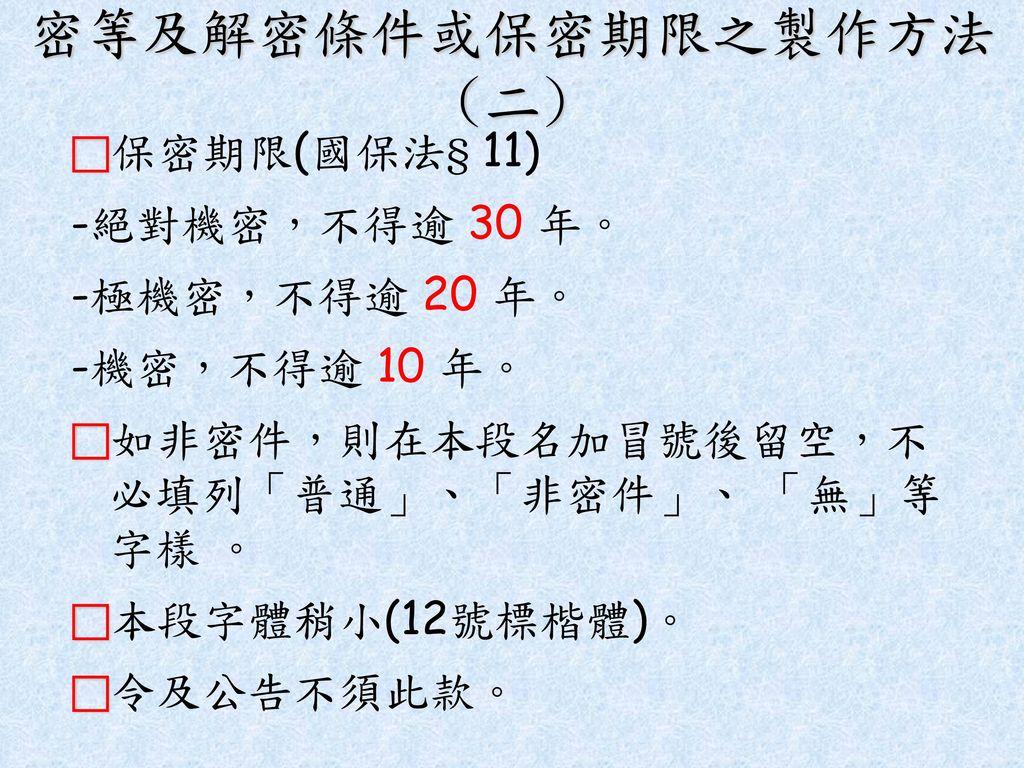密等及解密條件或保密期限之製作方法(二)