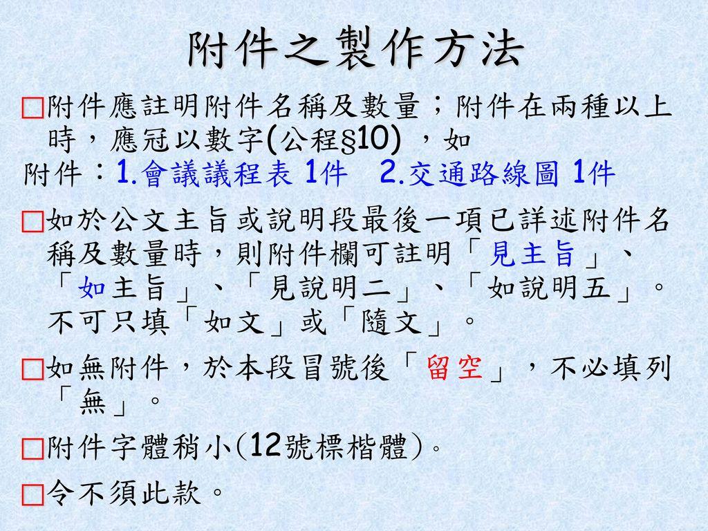 附件之製作方法 附件:1.會議議程表 1件 2.交通路線圖 1件