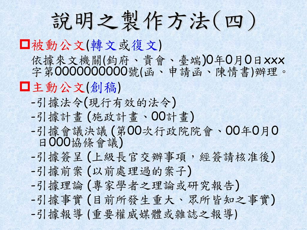說明之製作方法(四) 被動公文(轉文或復文) 主動公文(創稿)
