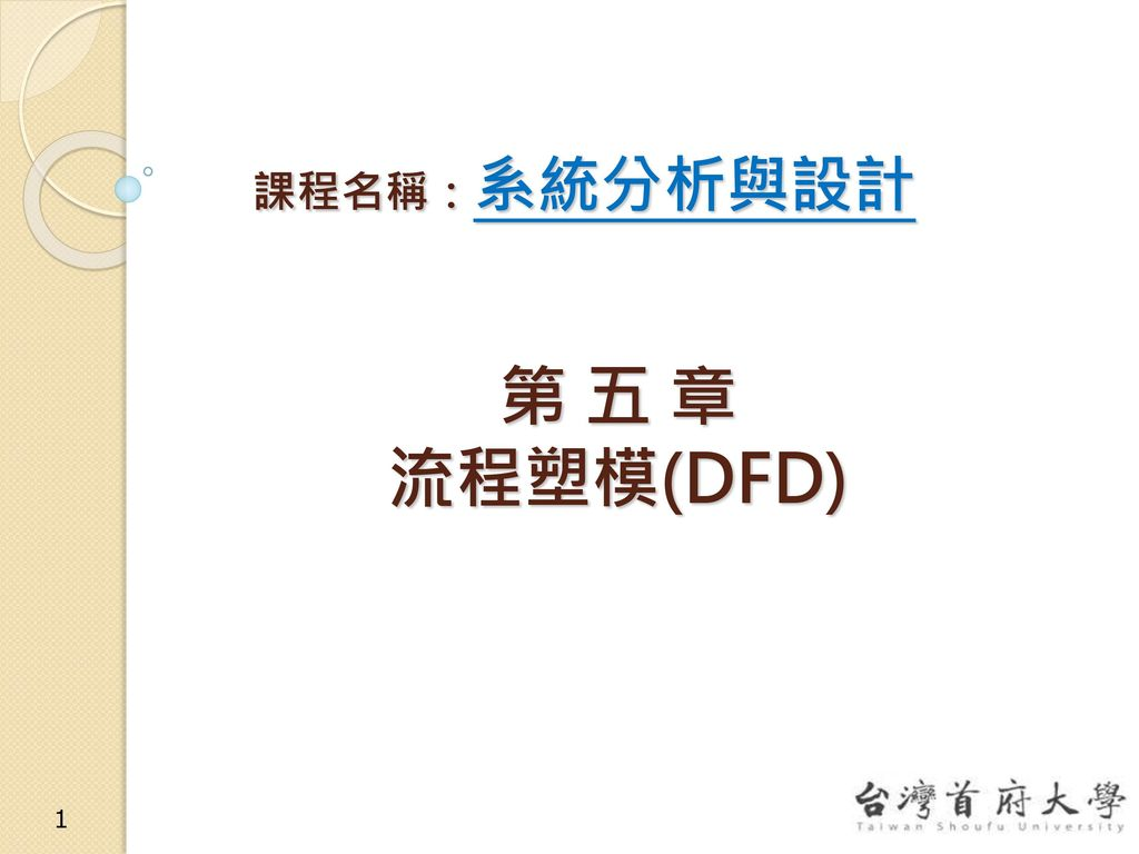 第 五 章 流程塑模(DFD) 課程名稱:系統分析與設計 各位同學大家好,我是李春雄老師,本學期所開設的課程名稱為「資料結構」,