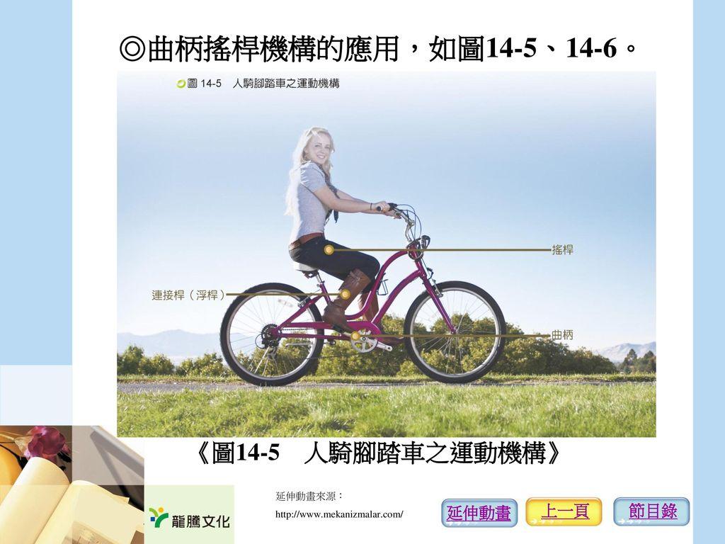 ◎曲柄搖桿機構的應用,如圖14-5、14-6。 《圖14-5 人騎腳踏車之運動機構》 延伸動畫 上一頁 節目錄 延伸動畫來源: