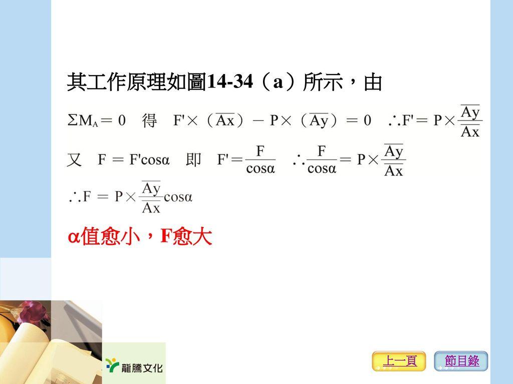 其工作原理如圖14-34(a)所示,由 a值愈小,F愈大 上一頁 節目錄
