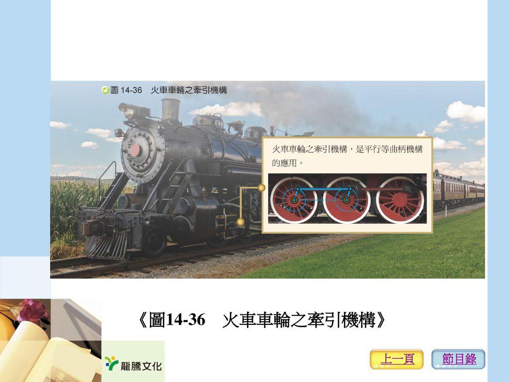 《圖14-36 火車車輪之牽引機構》 上一頁 節目錄