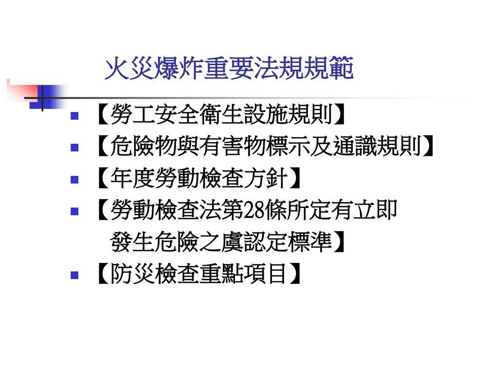火災爆炸重要法規規範 【勞工安全衛生設施規則】 【危險物與有害物標示及通識規則】 【年度勞動檢查方針】 【勞動檢查法第28條所定有立即