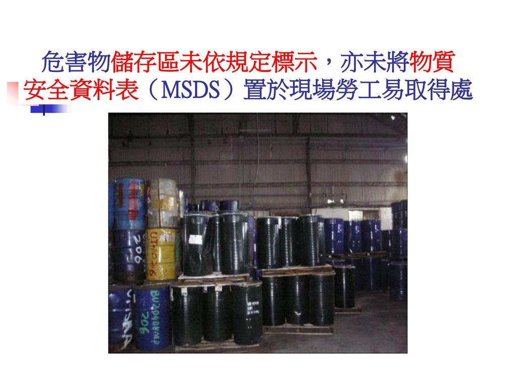 危害物儲存區未依規定標示,亦未將物質 安全資料表(MSDS)置於現場勞工易取得處