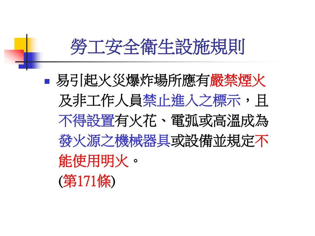 勞工安全衛生設施規則 易引起火災爆炸場所應有嚴禁煙火 及非工作人員禁止進入之標示,且 不得設置有火花、電弧或高溫成為