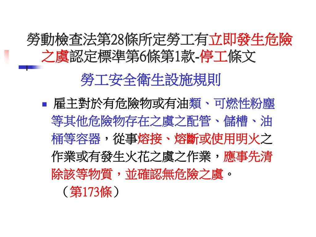 勞動檢查法第28條所定勞工有立即發生危險 之虞認定標準第6條第1款-停工條文
