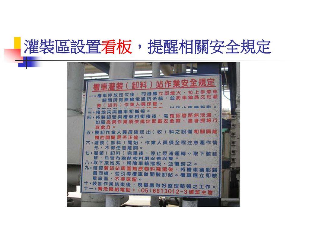 灌裝區設置看板,提醒相關安全規定
