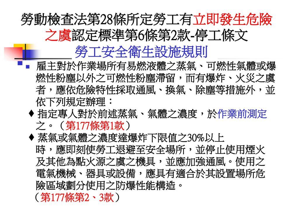勞動檢查法第28條所定勞工有立即發生危險 之虞認定標準第6條第2款-停工條文