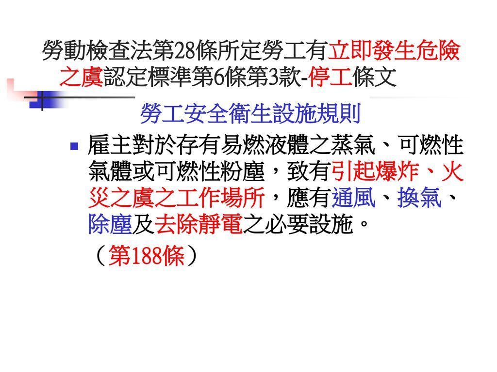 勞動檢查法第28條所定勞工有立即發生危險 之虞認定標準第6條第3款-停工條文