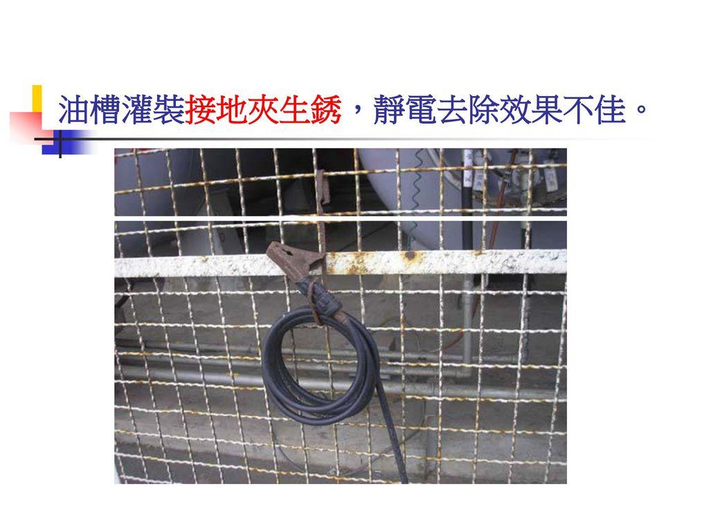 油槽灌裝接地夾生銹,靜電去除效果不佳。